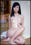 うちの妻・R佳子(25)を寝取ってください61