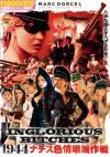 【78%OFF!】INGLORIOUS BITCHES 〜1944 ナチス色情壊滅作戦〜