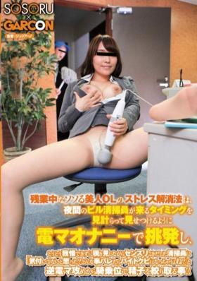 残業中なソソる美人OLのストレス解消法は、夜間のビル清掃員が来るタイ…
