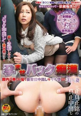 孕ませバック痴● 膣内の奥まで届く後背位中出しでイキ堕ちる美人妻