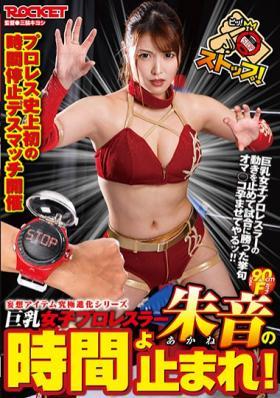 巨乳女子プロレスラー朱音の時間よ止まれ!