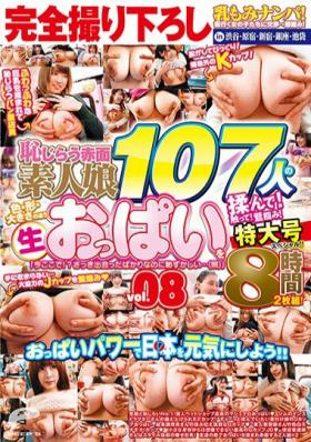完全撮り下ろし乳もみナンパ!8時間2枚組!おっぱいパワーで日本を元気…