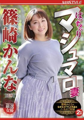 ぽっちゃり マシュマロ妻「篠崎かんな」BEST