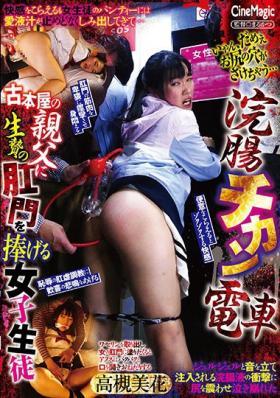 浣腸チ〇ン電車 古本屋の親父に生贄の肛門を捧げる女子生徒