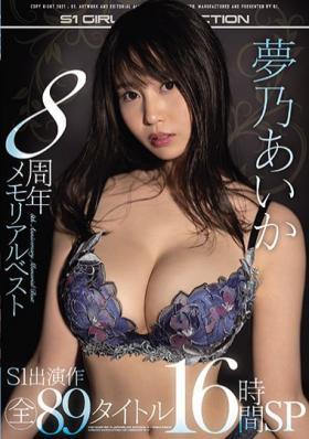 夢乃あいか8周年メモリアルベスト S1出演作全89タイトル16時間SP