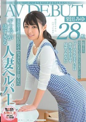 毎日元気いっぱいにお年寄りの世話をする美人ヘルパー 栗田みゆ 28歳…