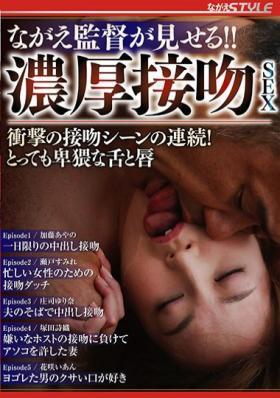 ながえ監督が見せる !! 濃厚接吻SEX 衝撃の接吻シーンの連続!と…