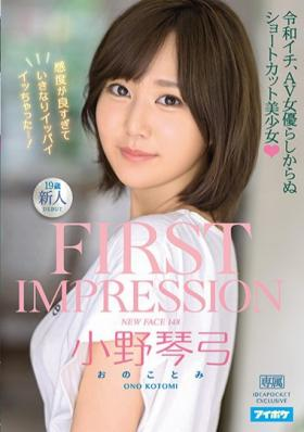 FIRST IMPRESSION 148 小野琴弓 令和イチ、AV女…