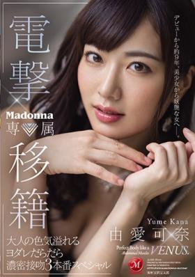 電撃移籍 Madonna専属 由愛可奈 大人の色気溢れるヨダレだらだ…