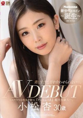 美しすぎて、目を合わせられない―。小松杏 30歳 AV DEBUT …