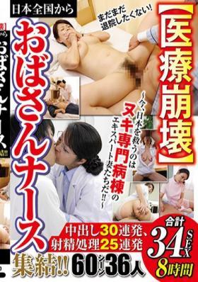【医療崩壊】日本全国からおばさんナース集結!!~今、日本を救うのはヌ…
