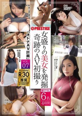 「オトナAV計画」 VOL.07 女盛りの美女を発掘 奇跡のAV初撮り