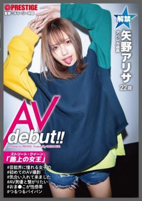 ストリート・クイーン AV debut!! 矢野アリサ(22)アパレ…