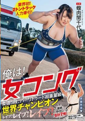 俺は!女コング 柔道5段、バーリトゥード超重量級世界チャンピオン そ…