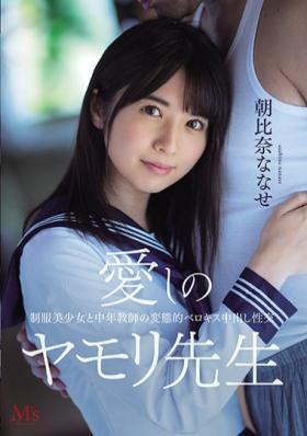 愛しのヤモリ先生 朝比奈ななせ 制服美少女と中年教師の変態的ベロキス…