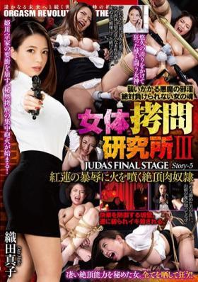 女体拷問研究所 3 JUDAS FINAL STAGE Story-…