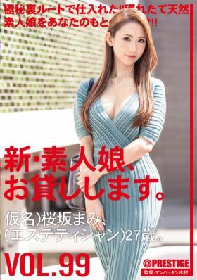 新・素人娘、お貸しします。 99 仮名)桜坂まみ(エステティシャン)…