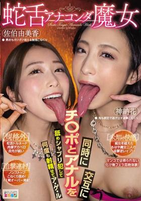蛇舌アナコンダ魔女チ○ポとアナルを同時に交互に舐めシャブリ犯して何度…