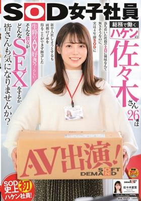 SOD女子社員 総務で働くハケンの佐々木さん26歳は落ち着いた性格で…