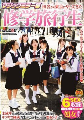 マジックミラー号 田舎から東京にやってきた修学旅行生 未成年には過激…