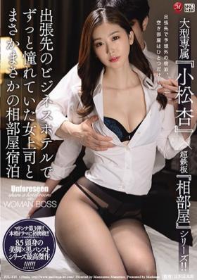大型専属『小松杏』×超鉄板『相部屋』シリーズ!! 出張先のビジネスホ…