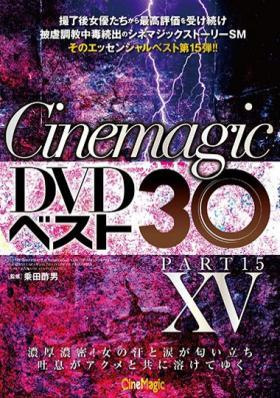Cinemagic DVDベスト30 Part105