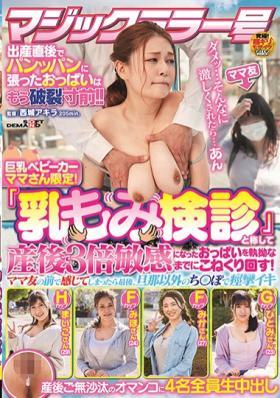 マジックミラー号 巨乳ベビーカーママさん限定!「乳もみ検診」と称して…