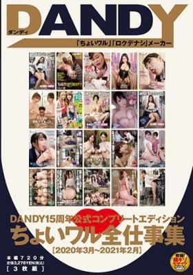 DANDY15周年公式コンプリートエディション ちょいワル全仕事集〈…