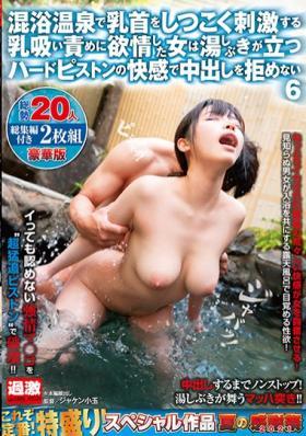 混浴温泉で乳首をしつこく刺激する乳吸い責めに欲情した女は湯しぶきが立…