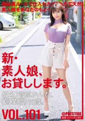 新・素人娘、お貸しします。 101 仮名)菅原かんな(営業職)22歳。