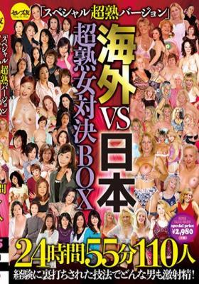 「スペシャル超熟バージョン」海外VS日本 超熟女対決BOX 24時間…
