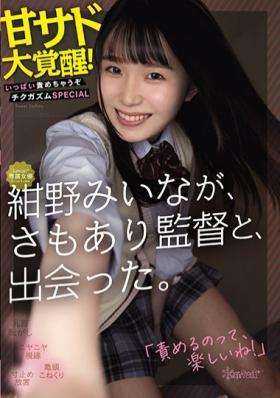 kawaii*専属女優 紺野みいなが、さもあり監督と、出会った。甘サ…