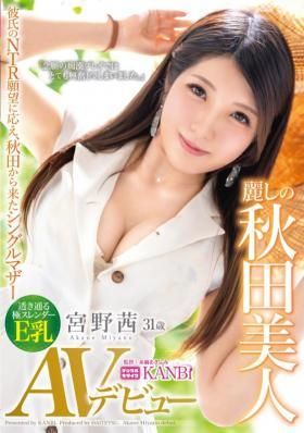 麗しの秋田美人 彼氏のNTR願望に応え、秋田から来たシングルマザー …