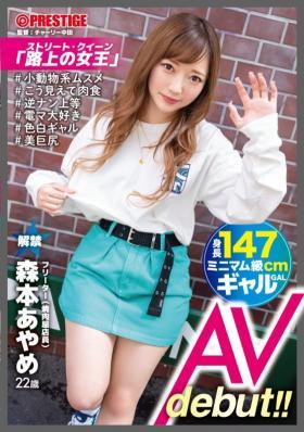 ストリート・クイーン AV debut!! 森本あやめ(22)フリー…