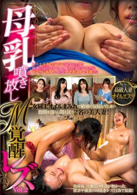 高級人妻オイルエステ 母乳噴き放しM覚醒レズ Vol.2