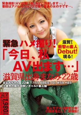 【66%OFF!】緊急ハメ撮り! 「今日、私AV出ます…」 滋賀県出…