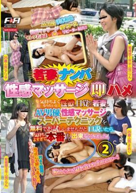 【980円均一】若妻ナンパ性感マッサージ即ハメ もっと気持ちよくなり…