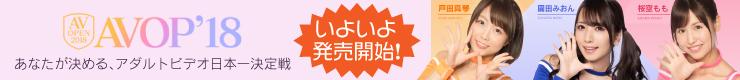 AVOP2018 あなたが決めるアダルトビデオ日本一決定戦 いよいよ発売開始