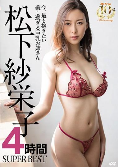 今、最も抱きたい美し過ぎるカラダ。松下紗栄子4時間SUPERBEST